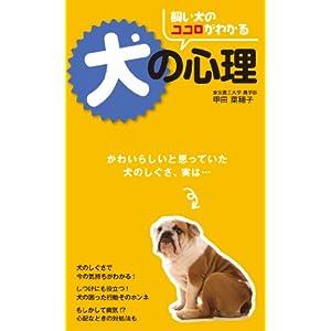 飼い犬のココロがわかる 犬の心理 [Kindle版]