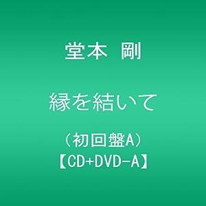 縁を結いて(初回限定盤A)(DVD付)