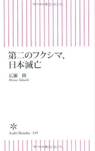 第二のフクシマ、日本滅亡 (朝日新書)