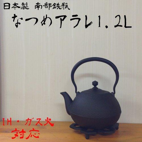 Japan Nambu Ironware Oigen Tetsubin Kettle Maromi Arare H-143 (Pooh Tea Kettle compare prices)