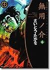 無用ノ介 6 ワイド版 (SPコミックス)