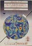 アルファ系衛星の氏族たち (創元SF文庫)
