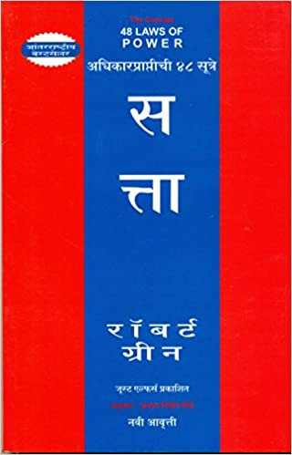 Concise 48 Laws of Power, Marathi Edition price comparison at Flipkart, Amazon, Crossword, Uread, Bookadda, Landmark, Homeshop18