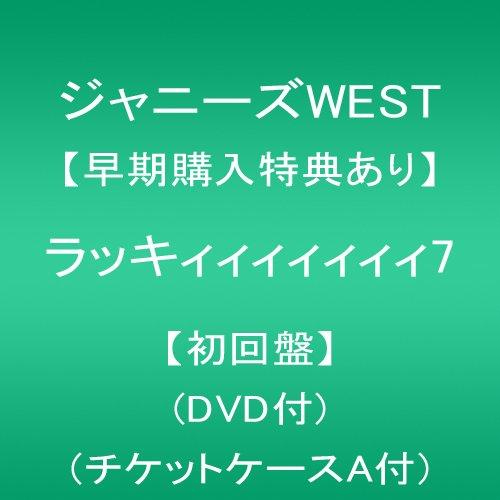 【早期購入特典あり】ラッキィィィィィィィ7【初回盤】(DVD付)(チケットケースA付)をAmazonでチェック!