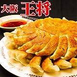 【業務用】大阪王将 肉餃子850g(50個入)