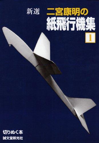 新選二宮康明の紙飛行機集