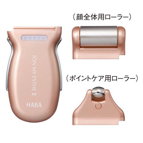 HABA イオンマイエステII 専用ポーチ+スターターセット付き