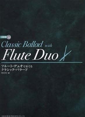 CD付 フルートデュオで奏でる クラシックバラード
