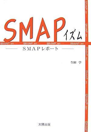 SMAPイズム―SMAPレポート生田 学