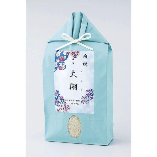 名入れ  魚沼産コシヒカリ 男の子用/BL[男の子]