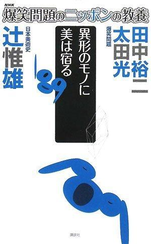 爆笑問題のニッポンの教養 異形のモノに美は宿る 日本美術史 (爆笑問題のニッポンの教養 13)