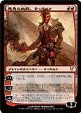 マジック:ザ・ギャザリング【悪鬼の血脈、ティボルト/Tibalt, the Fiend-Blooded】【神話レア】 AVR-161-SR ≪アヴァシンの帰還≫