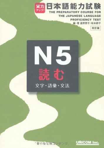 実力アップ!日本語能力試験N5読む(文字・語彙・文法)