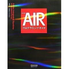 Adobe AIR�v���O���~���O�K�C�h