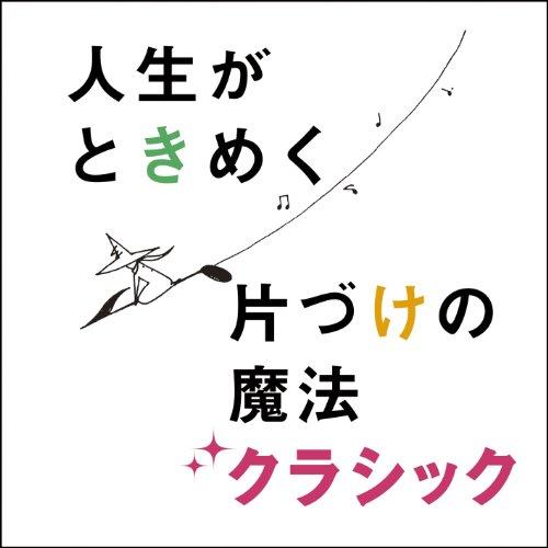 va-katazuke-consultant-kondo-marie-produce-jinsei-ga-tokimeku-katazuke-no-mahou-classic-japan-cd-avc