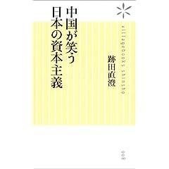 中国が笑う日本の資本主義 (ヴィレッジブックス新書 8) (ヴィレッジブックス新書 8)
