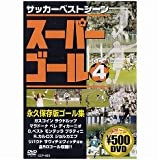 スーパーゴール200 4