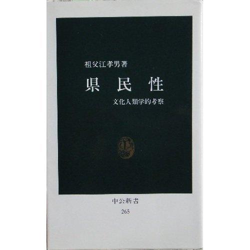 県民性―文化人類学的考察 (中公新書 (265))