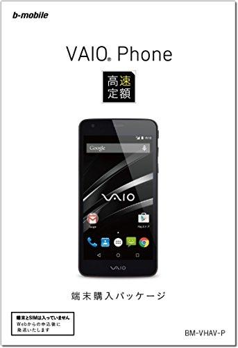 日本通信 bモバイル VAIO® Phone高速定額 端末購入パッケージ(申込コード付き)[BM-VHAV-P]
