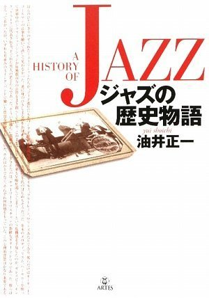 ジャズの歴史物語 油井正一