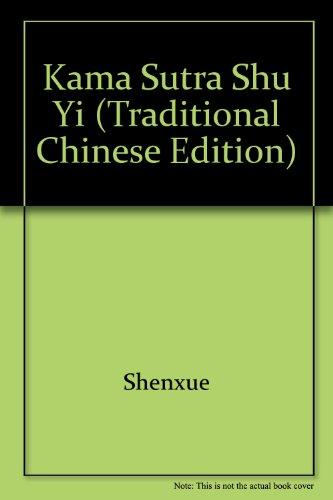 Kama Sutra Shu Yi (Traditional Chinese Edition)