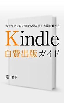 Kindle自費出版ガイド 米アマゾンの先例から学ぶ電子書籍の作り方