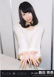 AKB48 公式生写真 次の足跡 劇場盤 【島田玲奈】