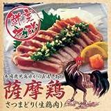 名店の薩摩鶏 正肉1羽分(胸肉×2・モモ肉×2セット) 冷蔵クール便送料込み