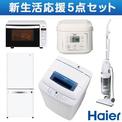 【新生活応援セット】ハイアール 炊飯器+電子レンジ+クリーナー+洗濯機+冷蔵庫の5点セット ホワイト系 JJ-M30B-W-SET