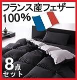 フランス産フェザー100% (シングル) 羽根布団8点セット  アーバンブラック