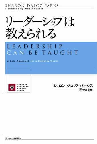 リーダーシップは教えられる