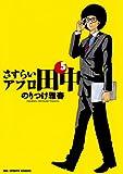 さすらいアフロ田中(5) (ビッグコミックス)