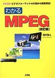 わかるMPEG―ビデオフォーマットの仕組みを徹底解説! (I・O BOOKS)