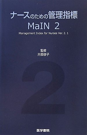 �ʡ����Τ���δ����ɸ MaIN��2��