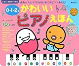 かわいいピアノえほん―赤ちゃんとママのはじめてのピアノあそび 0・1・2才 (たまひよ楽器あそび絵本)