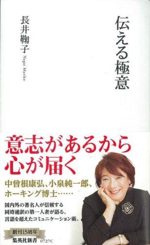 伝える極意 (集英社新書)