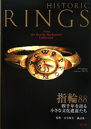 指輪88―四千年を語る小さな文化遺産たち 書影