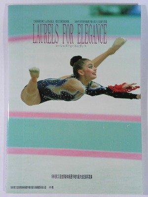 ローレルズフォーエレガンス—1999年世界新体操選手権大阪大会記録写真集