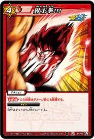 ミラクルバトルカードダス ドラゴンボール改 DBSP01 界王拳!!! レア DBSP01-103