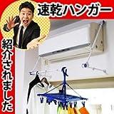 【月曜から夜ふかし】 室内で洗濯物を素早く乾かす! 速乾ハンガー 【レジェンド松下紹介】
