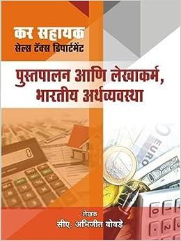 buy mpsc sales tax assistant book for pustpalan ani lekhakarm va bharatiy arthvyavastha sti tax assistant mpsc book for accounts economics in marathi tax assistant