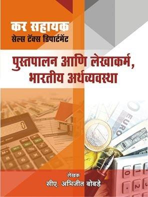 MPSC Sales Tax Assistant Book for Pustpalan ani Lekhakarm Va Bharatiy Arthvyavastha...