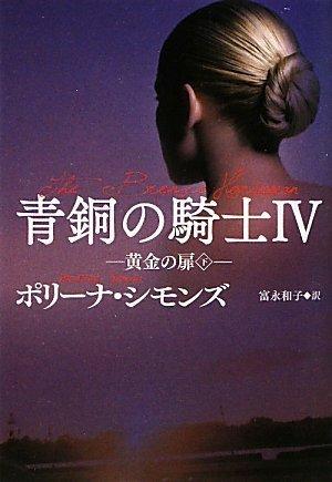 青銅の騎士IV 黄金の扉(下) (扶桑社ロマンス シ 29-4)