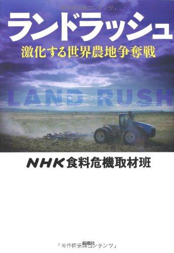 ランドラッシュ―激化する世界農地争奪戦