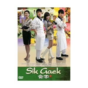 Gourmet / Sik Gaek - Korean Drama (6 DVD Digipak) All Region with English Subtitles