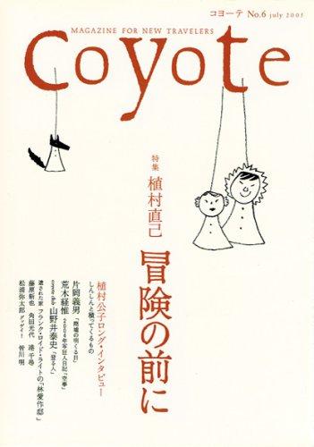 coyote(コヨーテ)No.6 特集・植村直己「冒険の前に」