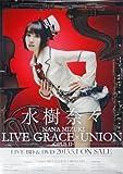 水樹奈々 【ポスター】 LIVE GRACE -OPUS II-×UNION  販促ポスター