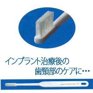 インプラント 専用 歯ブラシ DENT . EX ImplantCareーTR