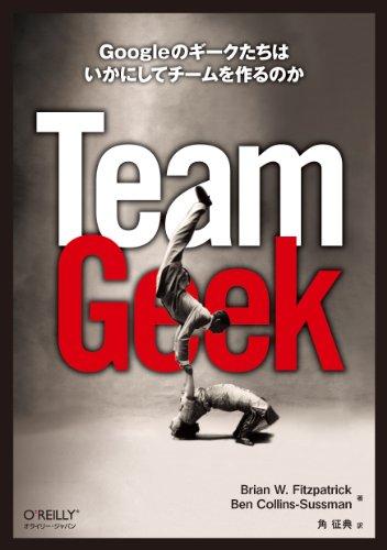 Team Geek ��Google�Υ����������Ϥ����ˤ��ƥ��������Τ�