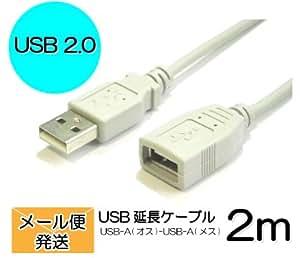 コアウェーブ 【送料込み】USB延長ケーブル2m USB2.0 Aコネクタ(オス)-Aコネクタ(メス) CW-AA2